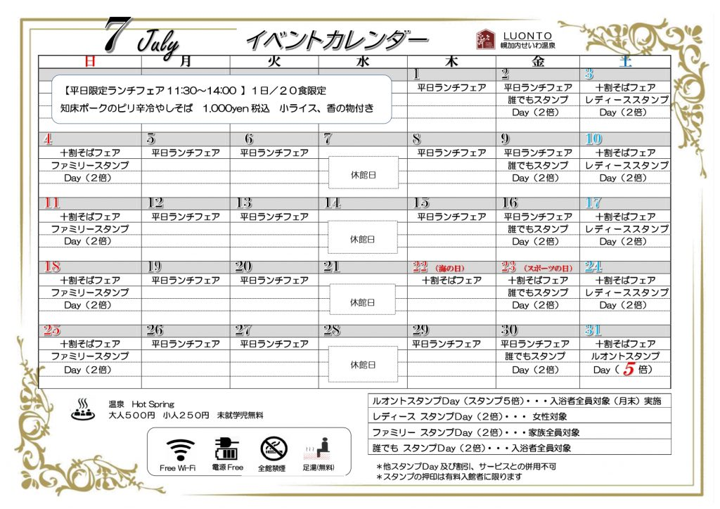7月 イベントカレンダーのご案内